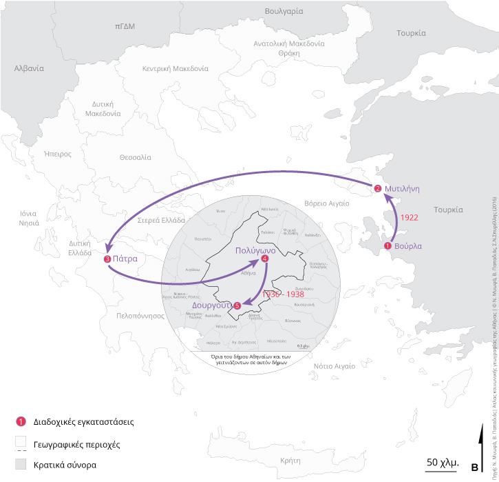 Χάρτης 3Α: Μετακινήσεις οικογένειας Μικρασιατών προσφύγων το διάστημα 1922-1940 (1η και 2η γενιά). Εγκατάσταση στη γειτονιά, σε μια από τις προσφυγικές πολυκατοικίες, λίγο πριν ξεσπάσει ο Β' Παγκόσμιος Πόλεμος