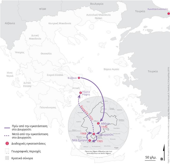 Χάρτης 4Α: Μετακινήσεις οικογένειας εσωτερικών μεταναστών από την Εύβοια και εγκατάσταση σε παράπηγμα στο Δουργούτι. Μετεγκατάσταση στη Νέα Σμύρνη το διάστημα μέχρι να ολοκληρωθεί η κατασκευή των πολυκατοικιών και επιστροφή στη γειτονιά (1η και 2η γενιά). Το παιδί της οικογένειας δημιούργησε αυτόνομο νοικοκυριό. Οι γονείς έφυγαν από το Δουργούτι, νοικιάζοντας το διαμέρισμα, τη δεκαετία του 1970, και εγκαταστάθηκαν στο Πόρτο Ράφτη