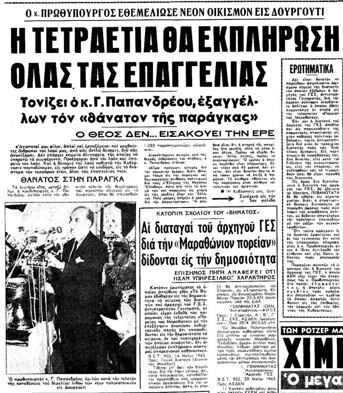 Εικόνα 2: Άρθρο εφημερίδας ΤΟ ΒΗΜΑ, «Το αιωνίος άλυτον στεγαστικόν πρόβλημα. Τριάντα ολόκληρα χρόνια ζωής μέσα σε ελεεινές ξυλοπαράγκες» (8 /11/1952, 3)