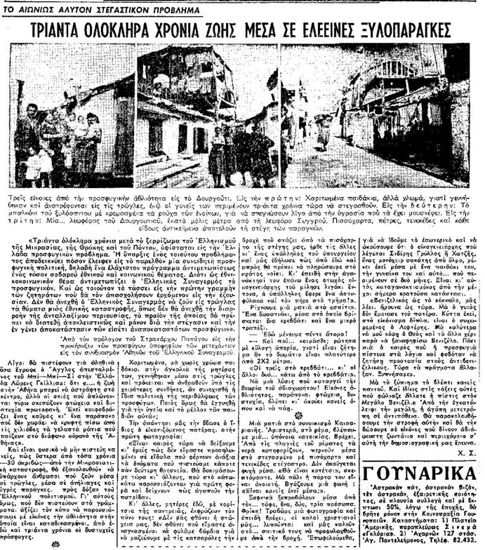Εικόνα 3: Άρθρο εφημερίδας ΤΟ ΒΗΜΑ, «Ο κ. Πρωθυπουργός εθεμελίωσε νέον οικισμόν εις Δουργούτι» (10/6/1965, 1)