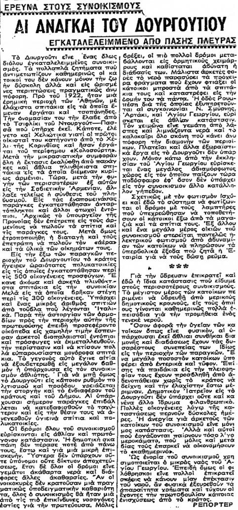 Εικόνα 1: Άρθρο εφημερίδας ΤΑ ΝΕΑ, «Έρευνα στους συνοικισμούς. Αι ανάγκαι του Δουργουτίου» (4/11/1948, 3)