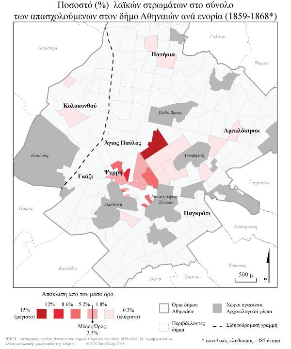 Χάρτης 1: Ποσοστό (%) λαϊκών στρωμάτων στο σύνολο των απασχολούμενων στον δήμο Αθηναίων ανά ενορία (1859-1868)