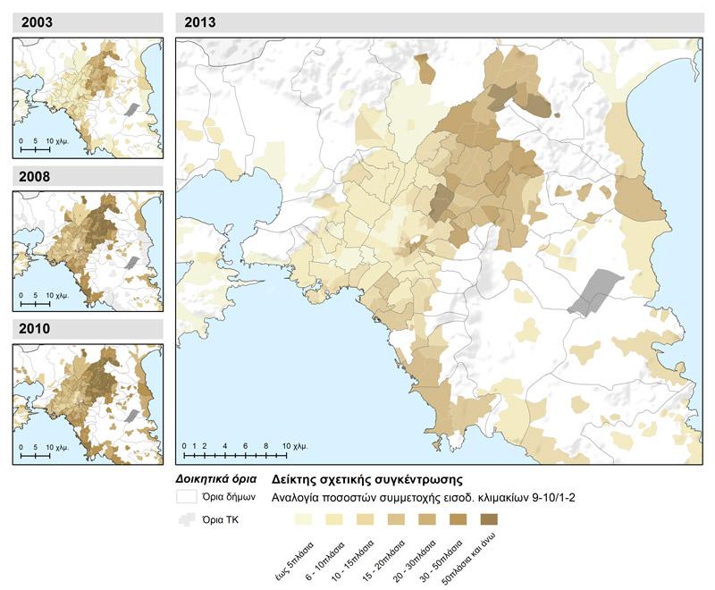 Δείκτης σχετικής συγκέντρωσης (αναλογία εισοδήματος σε ακραία εισοδηματικά κλιμάκια) των χωρικών ενοτήτων ανάλυσης στη μητροπολιτική περιοχή της Αθήνας, (2003, 2008, 2010 και 2013)
