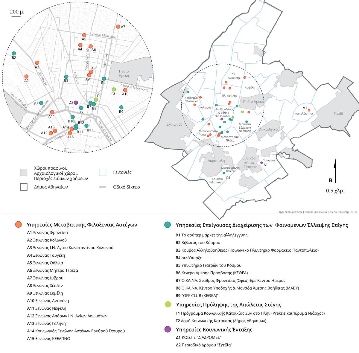 Χάρτης 1: Οι κυριότερες Υπηρεσίες και Δομές Στεγαστικής Υποστήριξης στην Αθήνα