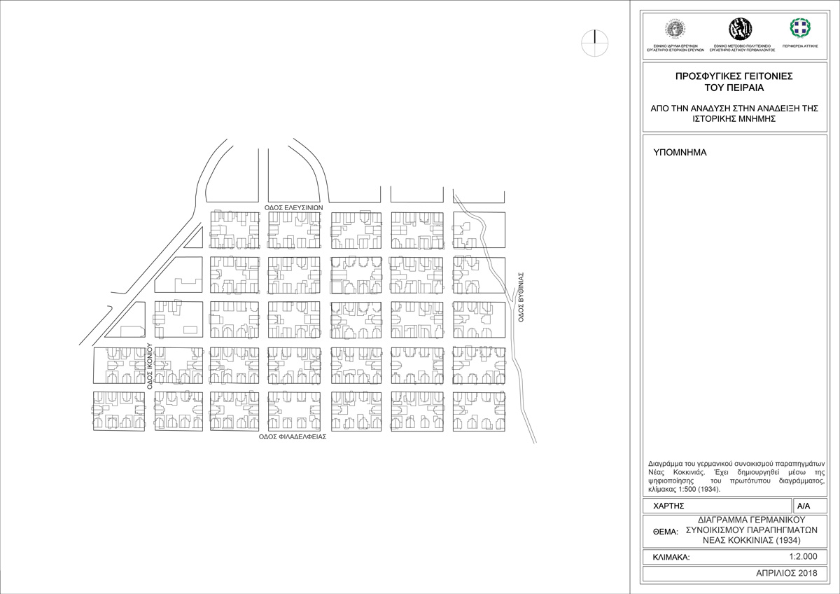 Carte 3: Plan de la cité «des Allemands», ou baraquements de Nea Kokkinia (1934). Créé par numérisation du plan original