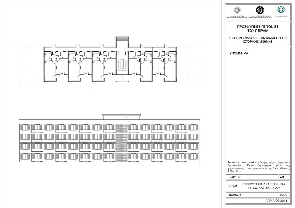 Carte 4: Modèle d'immeuble à Drapetsona (1961). Créé par numérisation des plans originaux