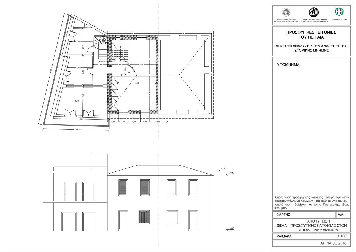 Carte 5: Représentation d'une habitation de réfugiés dans la cité d'Apollonas, quartier de Kaminia