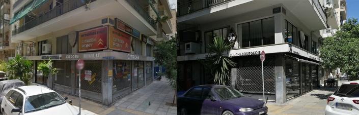 Photos 11: Changement d'utilisation, avant et après. Source: G Dimitropoulos 2020